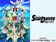 アニメ10周年記念「STAR DRIVER 輝きのタクト」14~25話一挙放送