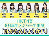 HKT48 8月誕生メンバー生出演「はかたんじょうかい」