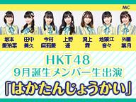 HKT48 9月誕生メンバー生出演「はかたんじょうかい」