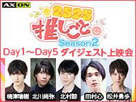 【2525推しごと Season2】Day1★~Day5★ ダイジェスト上映会