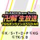 "BLEACH Brave Souls ""卍解"" 生放送 TGSオンラインスペシャル!!(9/27)【TGS2020】"