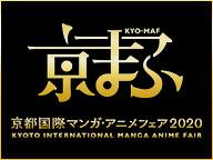 京まふ2020オープニングイベント