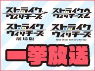「ストライクウィッチーズ」1・2期/劇場版/OVA 一挙放送