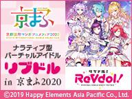 【京まふ2020】ナラティブ型バーチャルアイドル リブドル︕ in 京まふ2020
