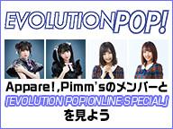 Appare!,Pimm'sのメンバーと「EVOLUTION POP!ONLINE SPECIAL」を見よう