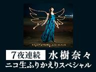 水樹奈々 ニコ生ふりかえりスペシャル ~28thシングル「BRIGHT STREAM」発売記念特番 『水樹奈々のniconico STREAM』~ supported by animelo mix