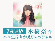 水樹奈々 ニコ生ふりかえりスペシャル ~32ndシングル『Angel Blossom』発売直前記念特番『AngelでBlossomな公開ニコニコ生放送』~ supported by animelo mix