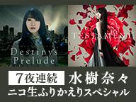 水樹奈々 ニコ生ふりかえりスペシャル ~ニューシングル「Destiny's Prelude」「TESTAMENT」2枚同時リリース記念公開ニコ生~ supported by animelo mix