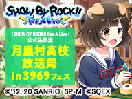SHOW BY ROCK!! Fes A Live公式生放送 月里村高校放送局in3969フェス