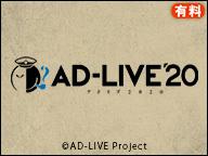 AD-LIVE 2020(10月24日 夜公演【木村昴×仲村宗悟】)