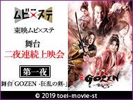 東映ムビ×ステ  舞台 二夜連続上映会  第一夜 舞台「GOZEN -狂乱の剣-」