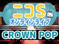 ニコSオンラインライブ ~CROWN POP~