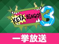 全力! 欅坂46バラエティー『KEYABINGO!3』一挙放送
