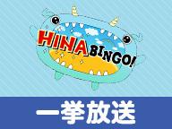 『全力! 日向坂46バラエティー HINABINGO!』一挙放送
