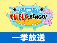 『全力! 日向坂46バラエティー HINABINGO! 2』一挙放送