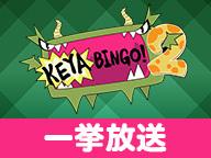 全力! 欅坂46バラエティー『KEYABINGO!2』一挙放送