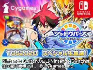 シャドウバース チャンピオンズバトル TGS2020 スペシャル生放送(9/26)【TGS2020】