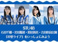 STU48 石田千穂・岩田陽菜・原田清花・吉田彩良出演「岸壁ライブ」をいっしょにみよう