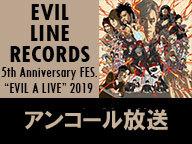 "【EVIL LINE RECORDS 5th Anniversary FES.""EVIL A LIVE"" 2019】アンコール放送"