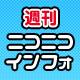 【ゲスト: HISASHI】週刊ニコニコインフォ 第17号 MC: 百花繚乱