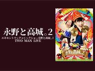 永野と高城。2「エキセントリックコミックショー永野と高城。2 TWO MAN LIVE」