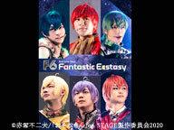 舞台おそ松さん F6 2nd LIVE TOUR「FANTASTIC ECSTASY」【ネット初カットあり】