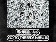 現状間違いなくGO TO THE BEDS in 無人島【後半】