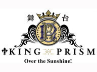 舞台 「KING OF PRISM -Over the Sunshine!-」上映会