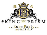 「KING OF PRISM -Rose Party on STAGE 2019- 」上映会