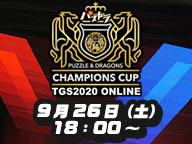 パズドラチャンピオンズカップ TGS2020 ONLINE(9/26)e-Sports X【TGS2020】
