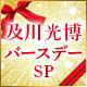 【及川光博】We love ミッチー♡祝51歳 24時間バースデースペシャル