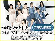 つばきファクトリー「断捨 ISM/イマナンジ?」発売記念 無観客ミニライブ