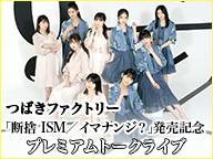 つばきファクトリー「断捨 ISM/イマナンジ?」発売記念 プレミアムトークライブ