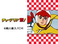 「チャージマン研!」1~24話一挙放送