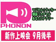 PHONON新作上映会【マジうち・リカチマル・あなたにアグリー】