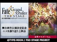 新作公演決定記念「Fate/Grand Order THE STAGE -絶対魔獣戦線バビロニア-」【女性マスターver.】 ニコ生振り返り上映会