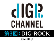 DIGP CHANNEL 第3回 supported by animelo mix