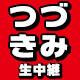 『つづきみ』吉田尚記アナと秋の新作アニメPVを一気観するイベント生中継