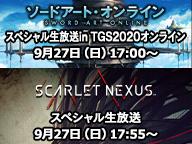 【バンダイナムコ】SAO/SCARLET NEXUSスペシャル生放送(9/27)【TGS2020】
