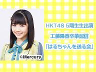 HKT48 5期生生出演 工藤陽香卒業配信「はるちゃんを送る会」