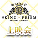 舞台 「KING OF PRISM -Over the Sunshine!-」上映会