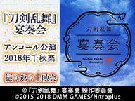 『刀剣乱舞』宴奏会 アンコール公演 2018年 千秋楽 振り返り上映会で盛り上がろう!