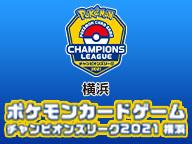 ポケモンカードゲーム チャンピオンズリーグ2021横浜 DAY1