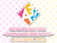 MANKAI STAGE『A3!』~SPRING & SUMMER 2018~ 東京公演初日上映会
