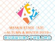 MANKAI STAGE『A3!』~AUTUMN & WINTER 2019~ 東京凱旋公演大千秋楽上映会