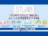 STU48プレミアムくじ抽せん会 & 全ユニット出演!岸壁屋外ライブ 生中継