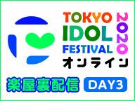 TOKYO IDOL FESTIVALオンライン2020 楽屋裏配信 DAY3