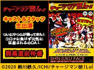 キャスト&スタッフ生出演 LIVEミュージカル演劇『チャージマン研!』R-2 ~ついにやつらが帰ってきた!コロナに負けず元気に征服されるのDA!~  開幕直前特番