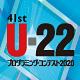 次世代を担う最強のITエンジニアは誰だ⁈U-22プログラミング・コンテスト2020最終審査会