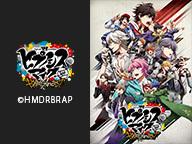 『ヒプノシスマイク-Division Rap Battle-』Rhyme Anima 4話上映会